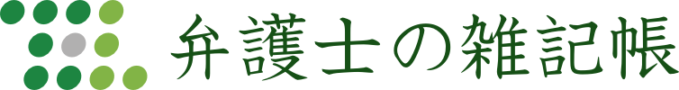 弁護士の雑記帳 – 東京中央法律事務所