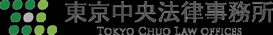東京中央法律事務所